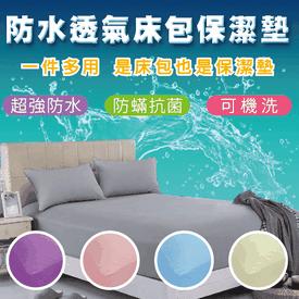 百分百防水保潔墊床包