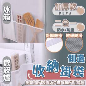 厚款冰箱微波爐防塵掛袋