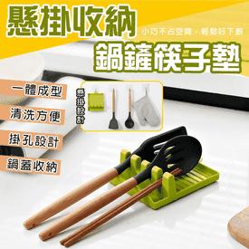 鍋鏟筷子鍋蓋瀝水收納墊