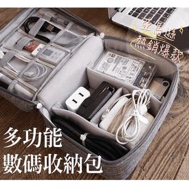 旅遊多功能數碼收納包