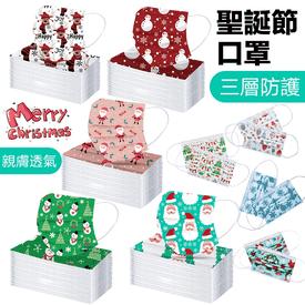 聖誕節交換禮物熔噴口罩