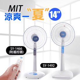 MIT上元遙控/智慧電風扇