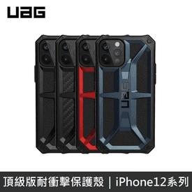UAG頂級版耐衝擊保護殼