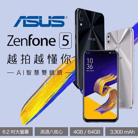 華碩ASUS ZenFone5 ZE62