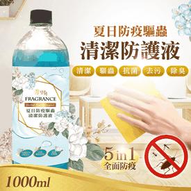 夏日防疫驅蟲清潔防護液
