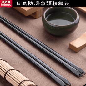 日式防滑魚頭精緻筷