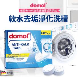 德國DOMOL洗衣槽清潔錠