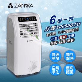 晶華五合一冷暖移動空調