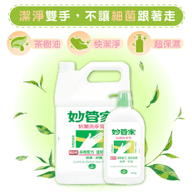 妙管家茶樹油抗菌洗手乳