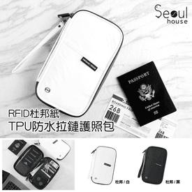 RFID杜邦紙拉鏈護照包