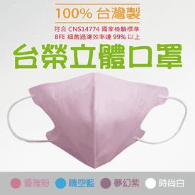 MIT台榮3D立體防護口罩