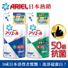 日本Ariel洗衣精補充包
