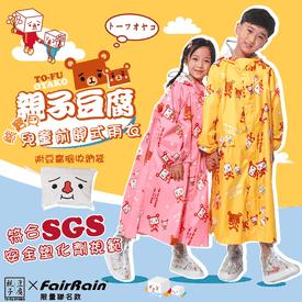 親子豆腐熊兒童前開雨衣