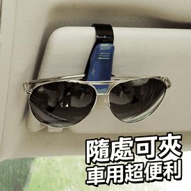 車用遮陽板眼鏡夾