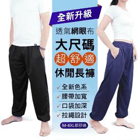 舒適網眼運動機能長褲