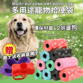 超環保狗狗寵物拾便袋
