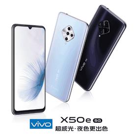 vivo X50e 5G認證福利機