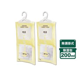 熱銷強效吸水掛式除溼包