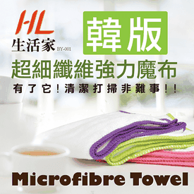 高科技強力去汙吸水魔布