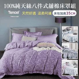 天絲八件式兩用被床罩組
