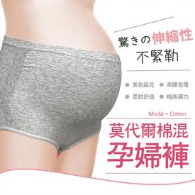 莫代爾高腰包覆孕婦內褲