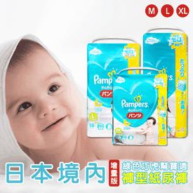 日本境內幫寶適褲型尿布