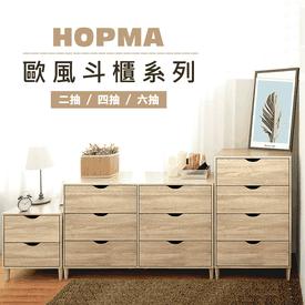 Hopma歐風收納斗櫃系列