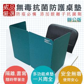 3摺多功能桌墊切割墊
