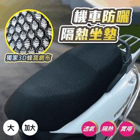 蜂窩網狀透機車坐墊