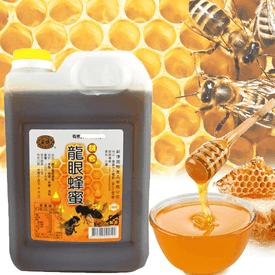 頂級香醇台灣龍眼蜂蜜