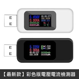 彩屏USB電壓電流檢測器