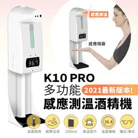 升級自動感應測溫酒精機