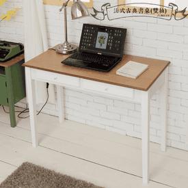 法式古典收納辦公桌書桌