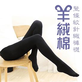 羊绒棉豎條纹針織褲襪