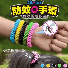 蚊子掰夏日精油防蚊手環