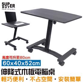 SuperBuyer木板電腦桌