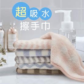 日式吸水柔細波浪擦手巾