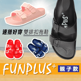 樂活雙排扣舒適室外拖鞋
