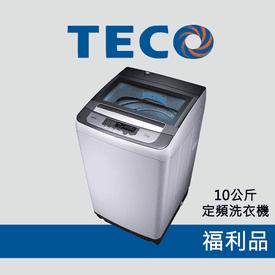 東元10kg定頻洗衣機
