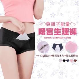 電氣石棉質暖宮生理褲