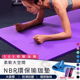 SGS加厚級台灣製瑜珈墊