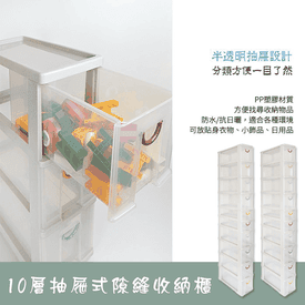 10層抽屜式隙縫收納櫃
