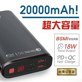 20000mah大容量行動電源