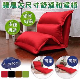 韓風大尺寸舒適和室椅
