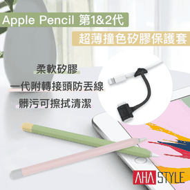 Apple Pencil矽膠筆套