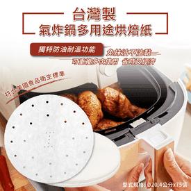 台灣製氣炸鍋多用烘焙紙