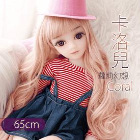 萌童矽膠娃娃卡洛兒65cm