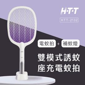 雙模式誘蚊座充電蚊拍