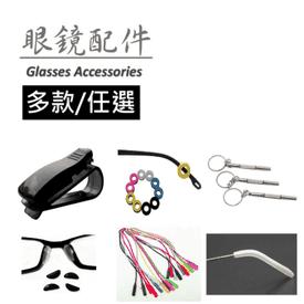 眼鏡零件配件任選