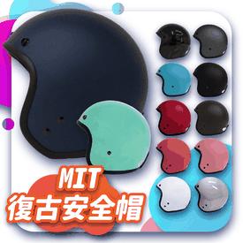 MIT素色復古安全帽